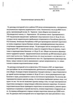 Ротшильды готовят своего Монарха на Трон России