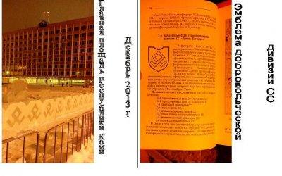 Символика SS на главной площади столицы Республики Коми