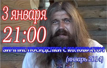 Прямой эфир. 03-01-2014 Зимние посиделки с Коловратом (январь 2014).