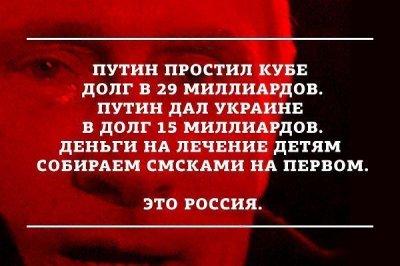 Итоги правления Путина в 2013 году. Цифры и факты