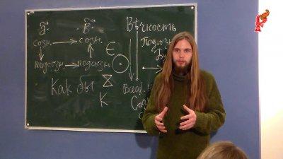 Семинар Андрея Ивашко Родовая традиция и устои Славянского Ведического Наследия