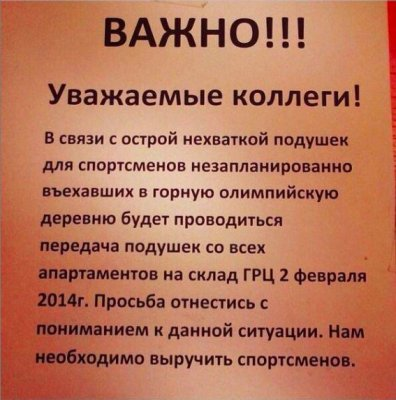 Вместе с олимпиадой в России наступил СССР!