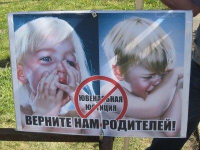 Ювенальная юстиция – уничтожение будущего!!!