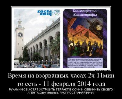 Готовится теракт в Сочи 11.02.2014