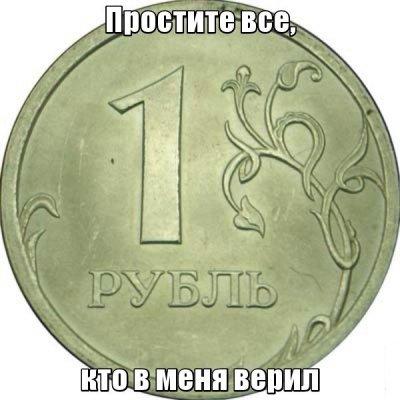 Падение рубля. Выплывет ли «нефтегазовый Титаник»?