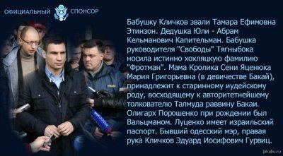 Еврейские олигархи, как скрытые двигатели «украинского бунта». Ч.1. Дополнения