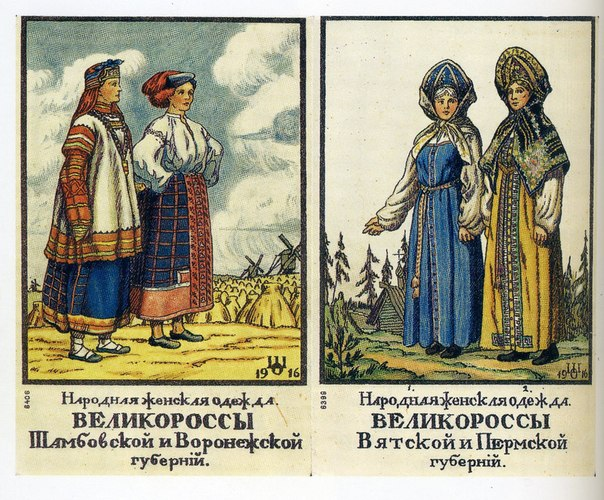 Женский костюм Великороссов российских губерний XIX в.