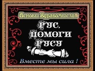 Рыбников Ю.С. Обращение к Русам (Украина, Россия, Беларусь и др.)