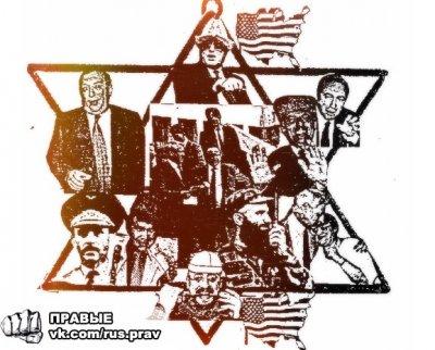 Еврейская мафия стремится к созданию земшарного-глобального сверхгосударства
