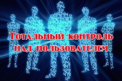 В России запрещают частную жизнь