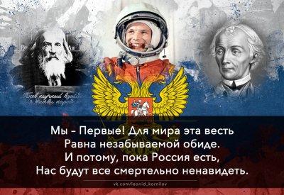 Мы - Первые! Леонид Корнилов