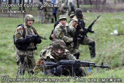 Славянск – родина всех славян! Обзор с места событий.