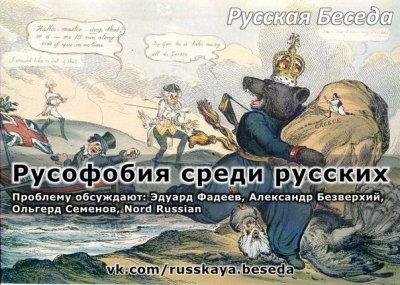 Русские и русофобия. Русофобия – прибежище неудачника