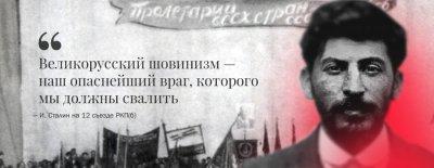 Как коммунисты с русским самосознанием боролись