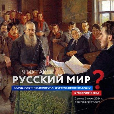 Что такое русский мир?