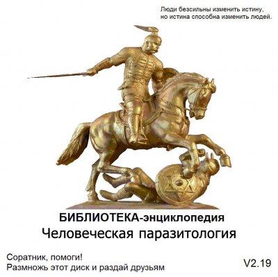 """Библиотека - энциклопедия """"Человеческая паразитология"""""""