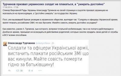 Жизнь после Стрелкова: Кремль советует умирать дончанам молча