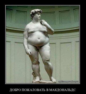 Падение «Макдоналдса»