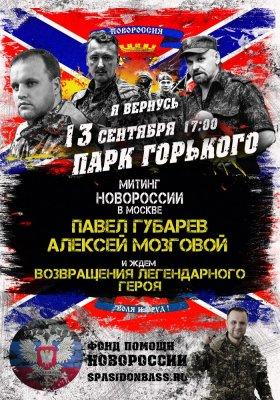 """Павел Губарев: """"Я скажу всю правду! 13 сентября, в Москве."""""""