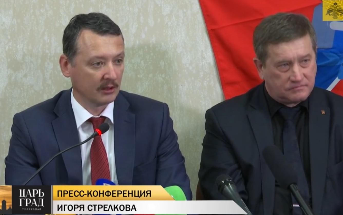 Пресс-конференция Игоря Стрелкова