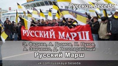 Кого будет больше на Русском Марше «заукраинцев» или поддерживающих Новороссию?