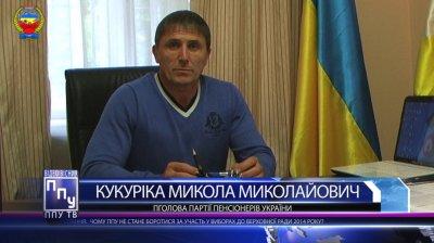 Почему партия Пенсионеров Украины не идет на выборы в ВР Украины 2014?