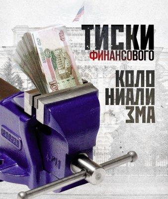 Кризис и судьба российской элиты