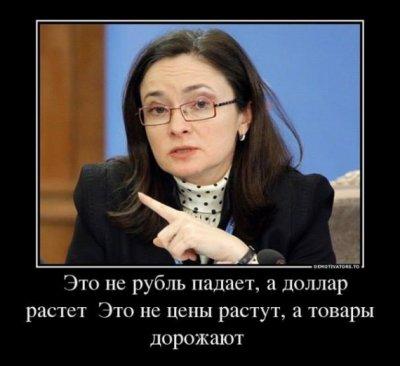 Набиуллина - правая рука путинских чекистов