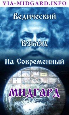 Сбор средств на аренду сервера via-midgard.info