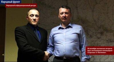 Гиркин предал ополчение Новороссии