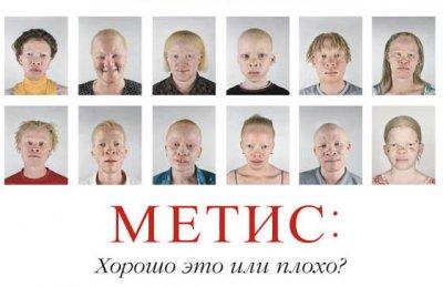 Психические расстройства метисов
