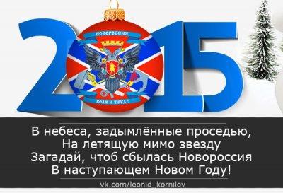 Загадай, чтоб сбылась Новороссия! Леонид Корнилов.
