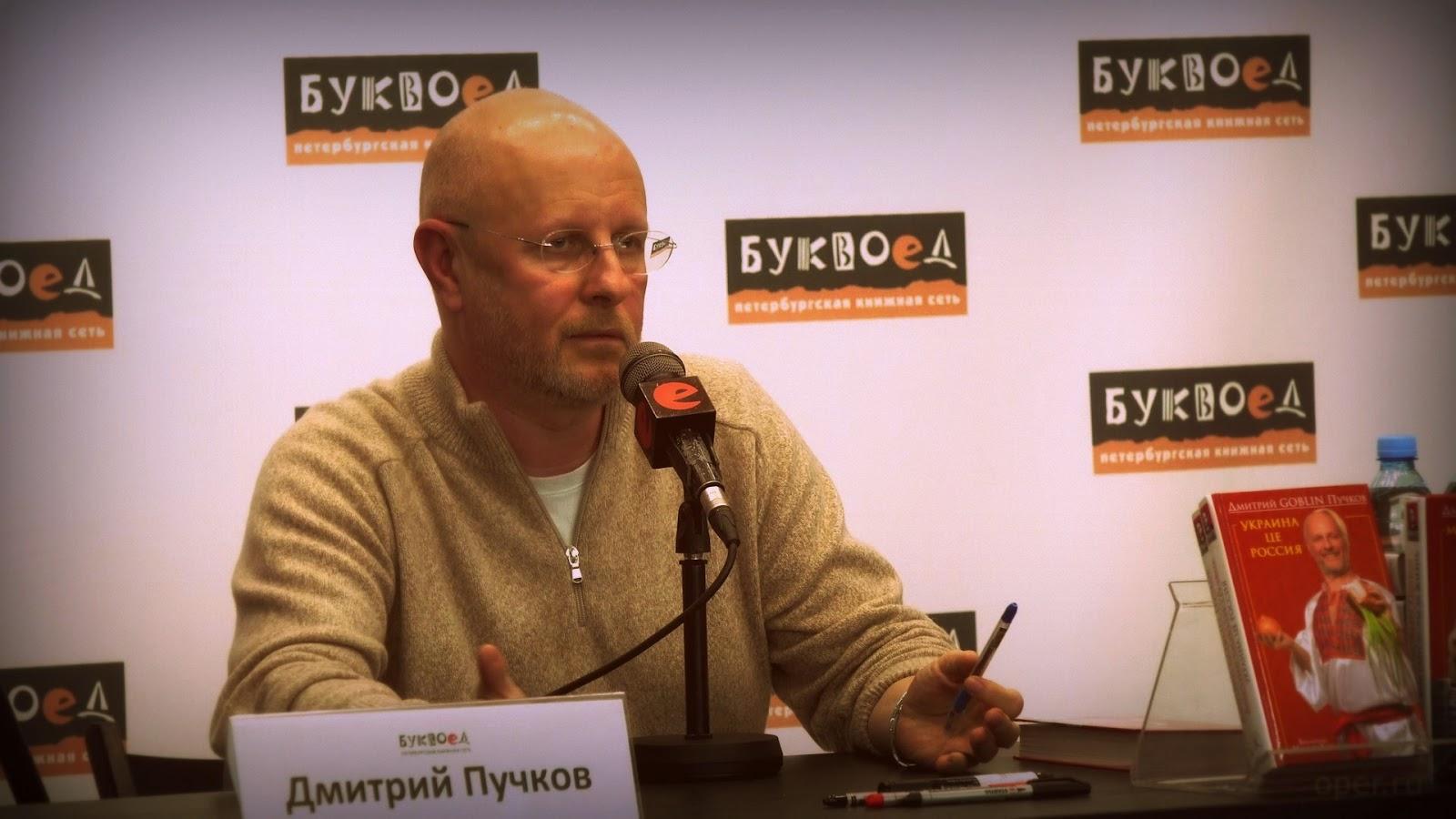 Дмитрий пучков скачать книгу украина це россия