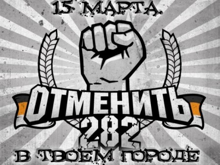 Всероссийской акция против преследования русских за политические взгляды и отмену 282 статьи