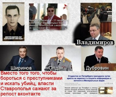 Россия в отсутствии права. Из Ставрополья делают ИГИЛ