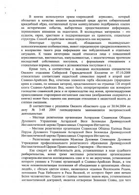 """Начался суд над """"Славяно-Арийскими ведами"""""""