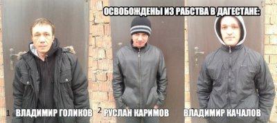 В Дагестане освобождают рабов