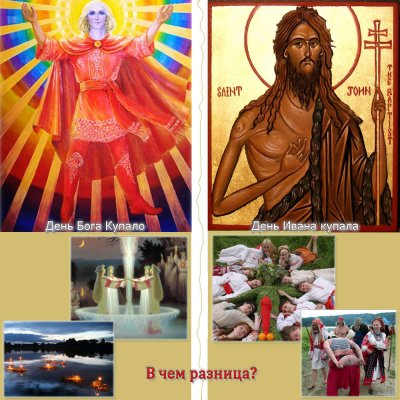 День Ивана купалы, или День Бога Купала?