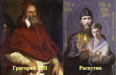 Шок Распутин это Папа Римский
