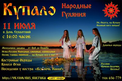 Купала 2015: Приглашаем на Народные Гулянья на Купалу в Хабаровске, 11.07.2015г.