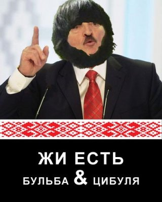 Лукашенко готов воевать против Русского мира, жители Белоруссии – нет!