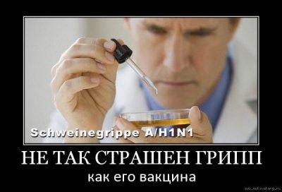 Прививка - насилие над иммунитетом