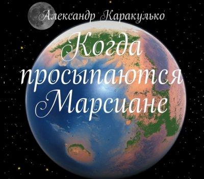 """""""Когда просыпаются Марсиане"""""""