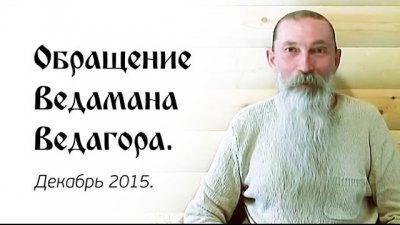 Обращение Ведамана Ведагора к читателям и соратникам. Декабрь 2015 г.