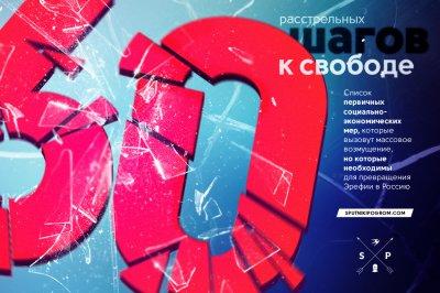 60 шагов в экономики, которые выведут Россию из-под колониального управления