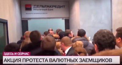 Пострадавшие от кредитного рабства взяли штурмом банк и перекрыли Тверскую улицу в Москве