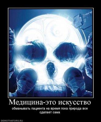 Введение в  геноцидарную медицину криптоалиенов