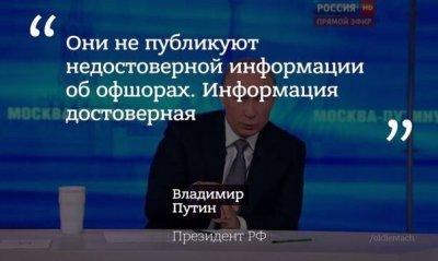 Путинцы запутались как отвечать на раскрытие офшорных махинаций