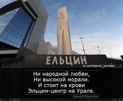 Ельцин-центр. Леонид Корнилов.