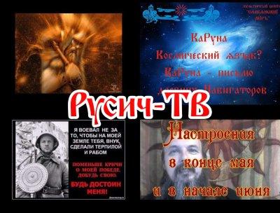Русич-ТВ. Выпуск 26.05.2016